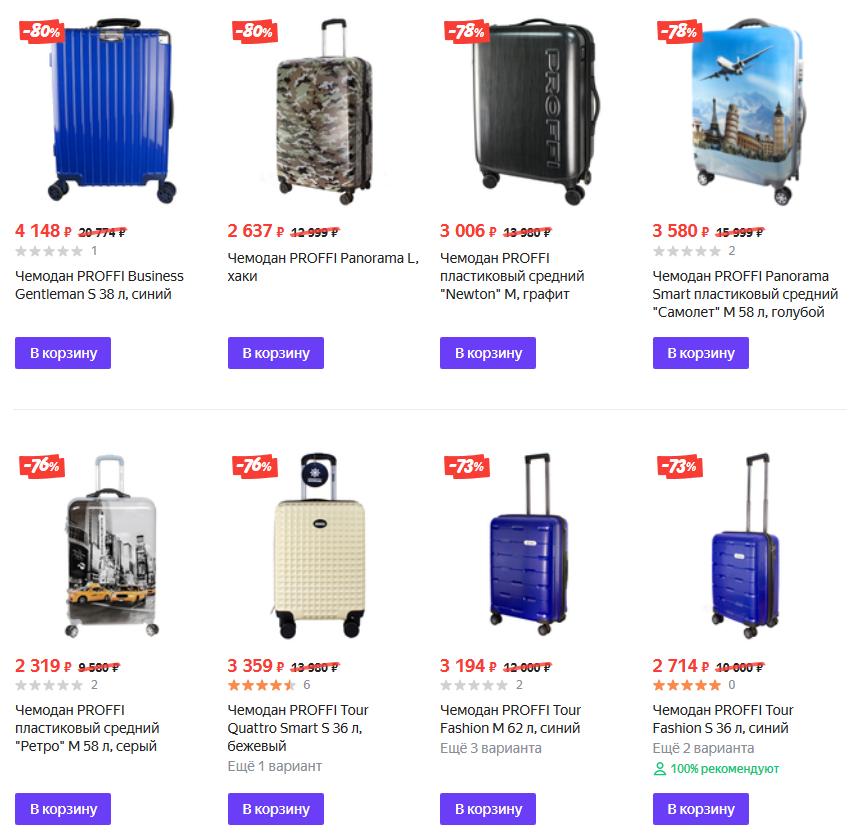 Где недорого купить чемоданы