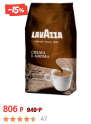 Кофе Lavazza Crema e Aroma недорого