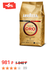 Кофе Lavazza Qualita Oro недорого