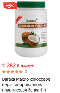 Кокосовое нерафинированное масло