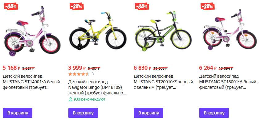 Недорогие детские велосипеды