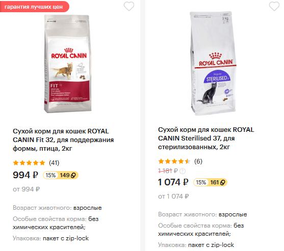 Купить недорого корм для кошек Royal Canin