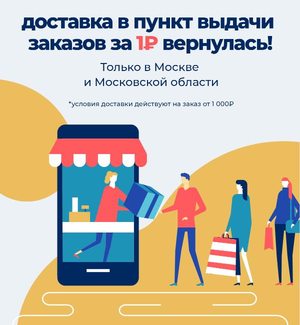 Бесплатная доставка в Goods.ru