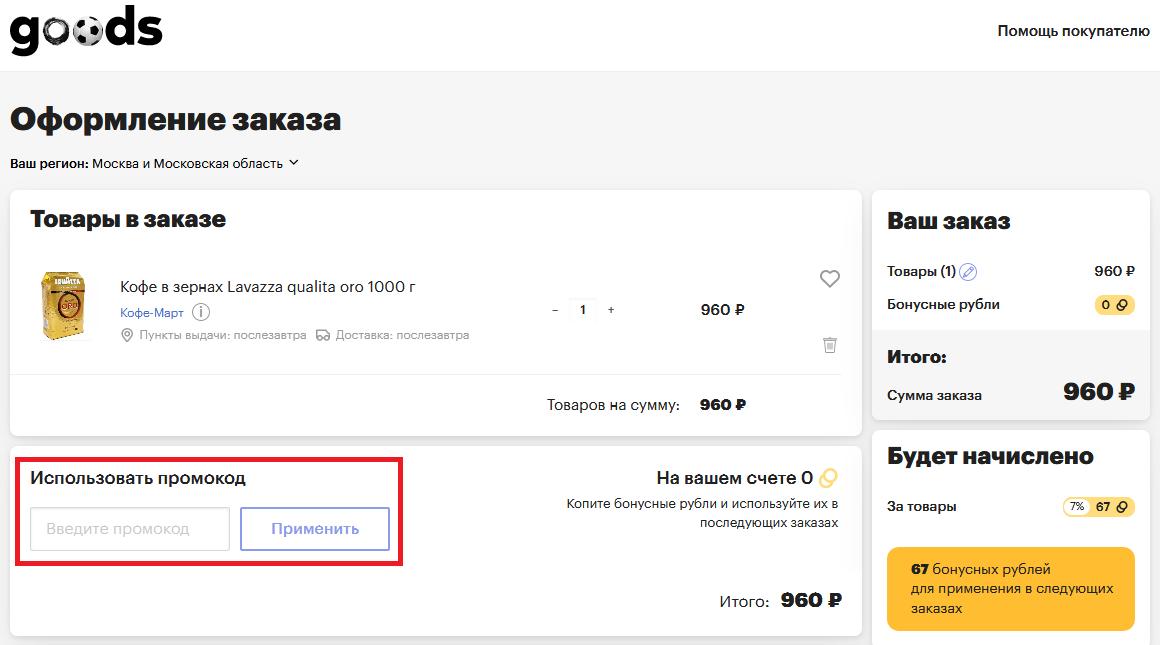 Как вводить промокоды Goods.ru