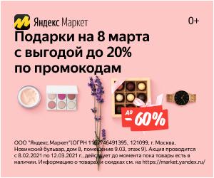 Скидки в Яндекс.Маркете