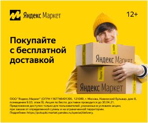 Бесплатная доставка в Яндекс.Маркете