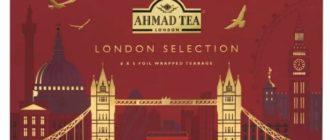 Купить недорого чай Ahmad Tea