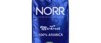 Купить недорого зерновой кофе Norr