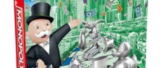 Купить недорого настольную игру Монополия