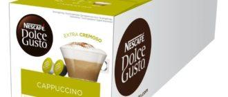Купить недорого кофе в капсулах Nescafe