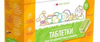 Купить недорого таблетки для посудомоечной машины Synergetic