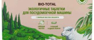 Купить недорого таблетки для посудомоечной машины BioMio
