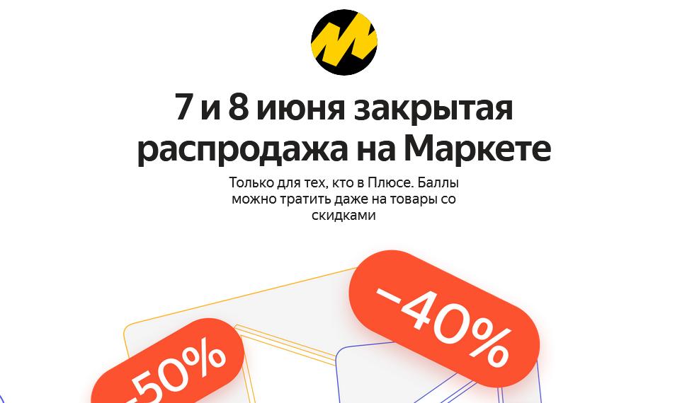 Закрытая распродажа на Яндекс.Маркете